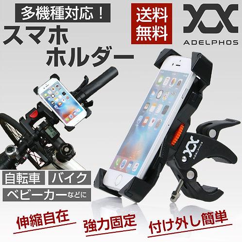 adelphos 4点ホールド式 フレキシブル スマホホルダー 自転車用 バイク用 ホルダー ダイヤル式伸縮ロック機能 傷防止ゴム 落下防止ワイヤー付属 多機種