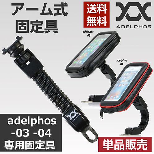 adelphos-spring 固定具のみ スマホホルダー 強力固定 360度回転 スマホ バイク