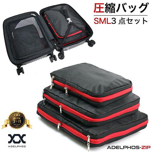 ADELPHOS-ZIP 収納バッグ 3点セット