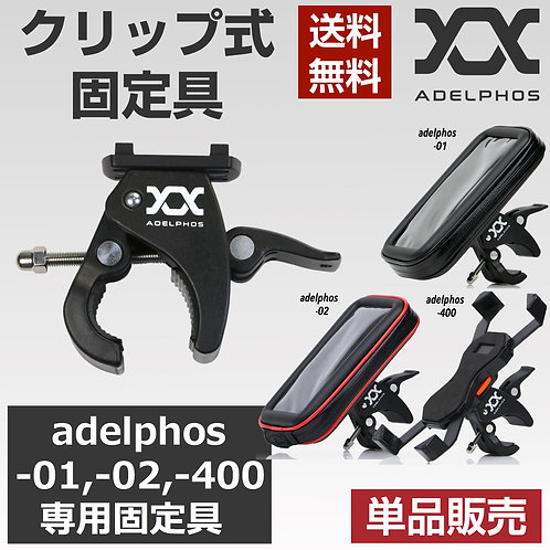 adelphos-clip 固定具のみ スマホホルダー 強力固定 360度回転