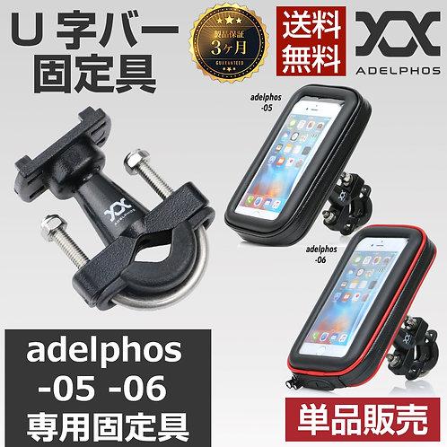 adelphos-Bolt ネジ式固定具 単品販売