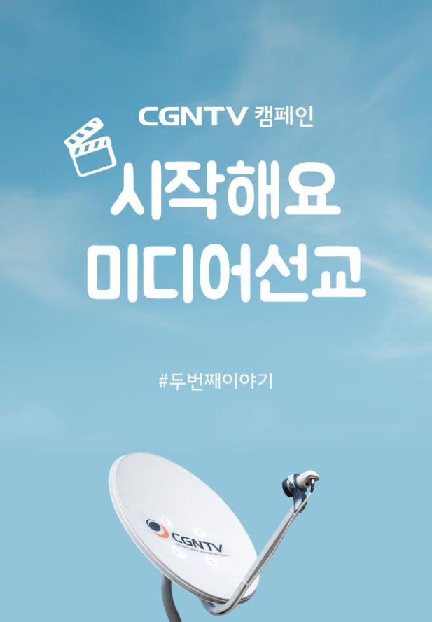 CGN TV