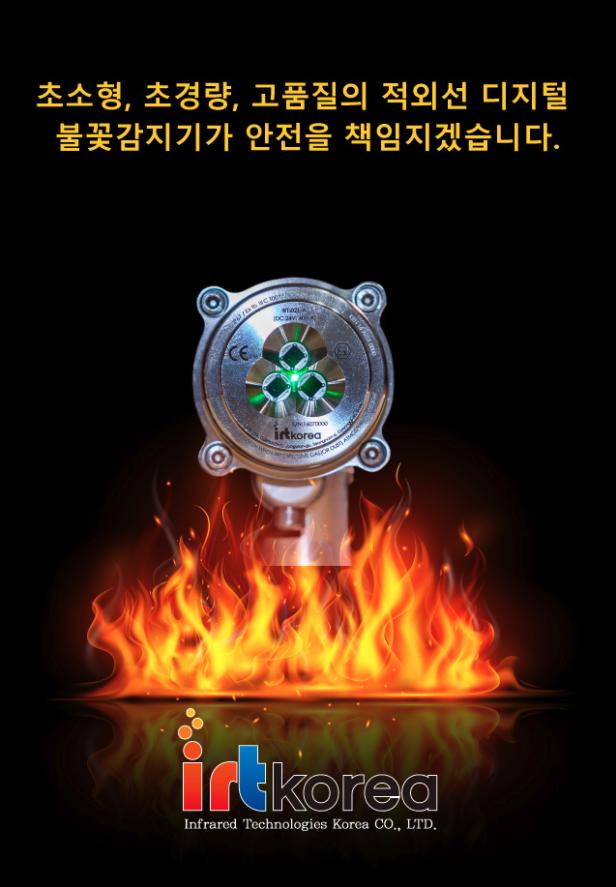 IRT KOREA