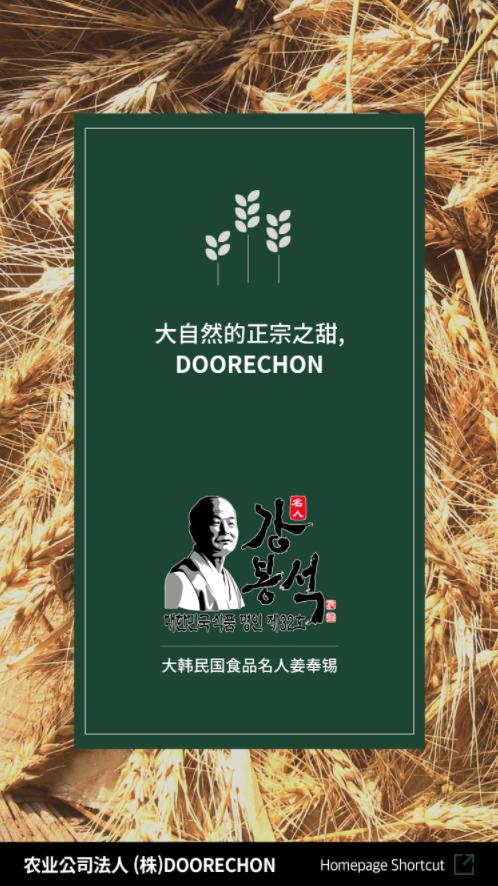 DOORECHON
