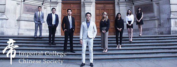 Imperial College Chinese Society