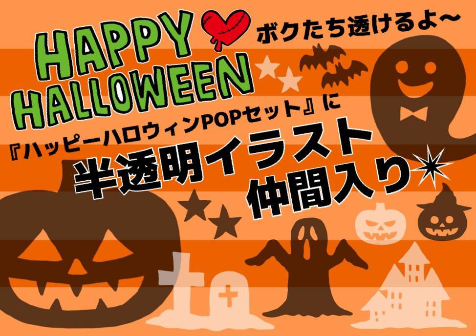 POPKIT_halloween