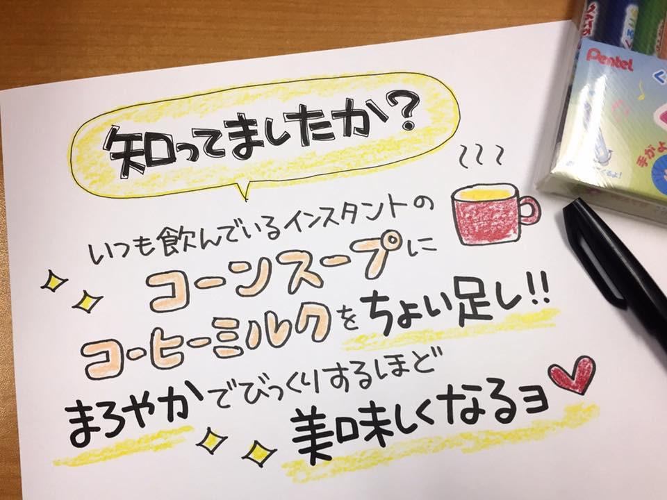 手書きPOP_くれよん