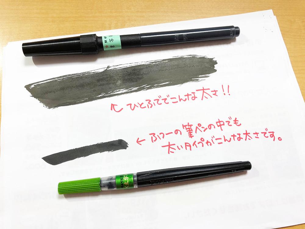 開明 書写筆の書きごごち