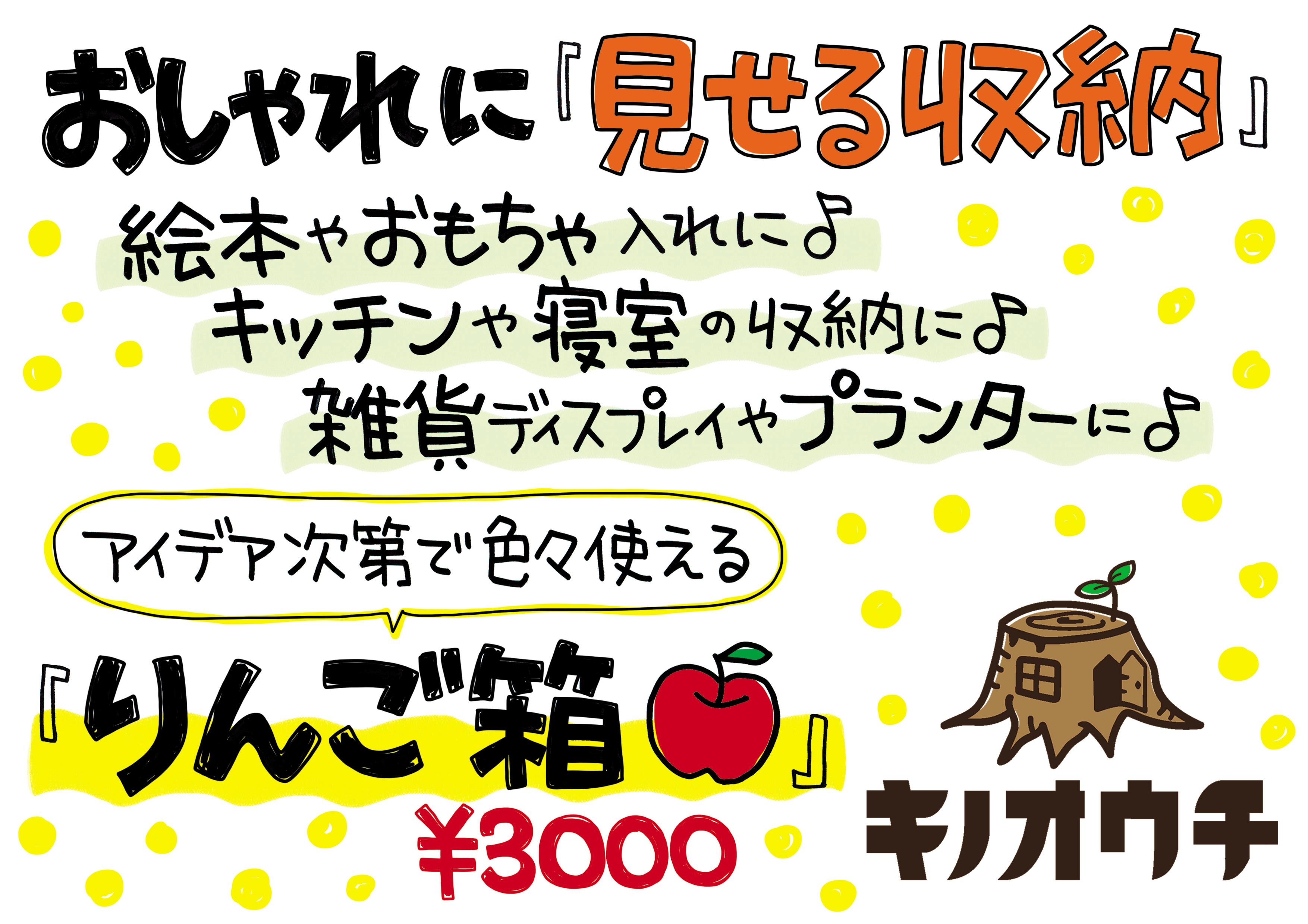 3-りんご箱