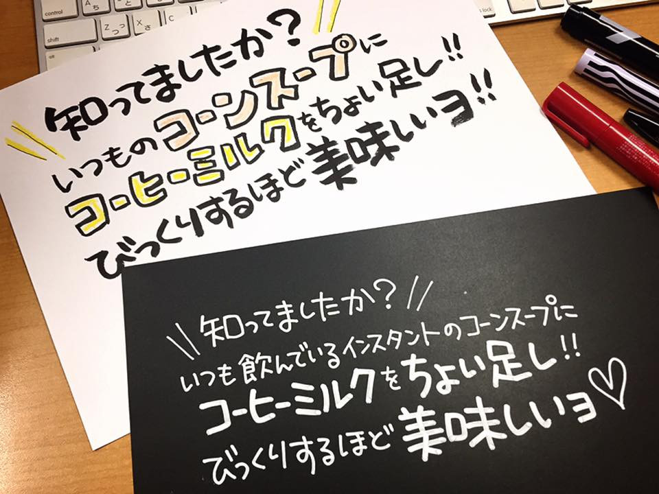 手書きPOP_作例2