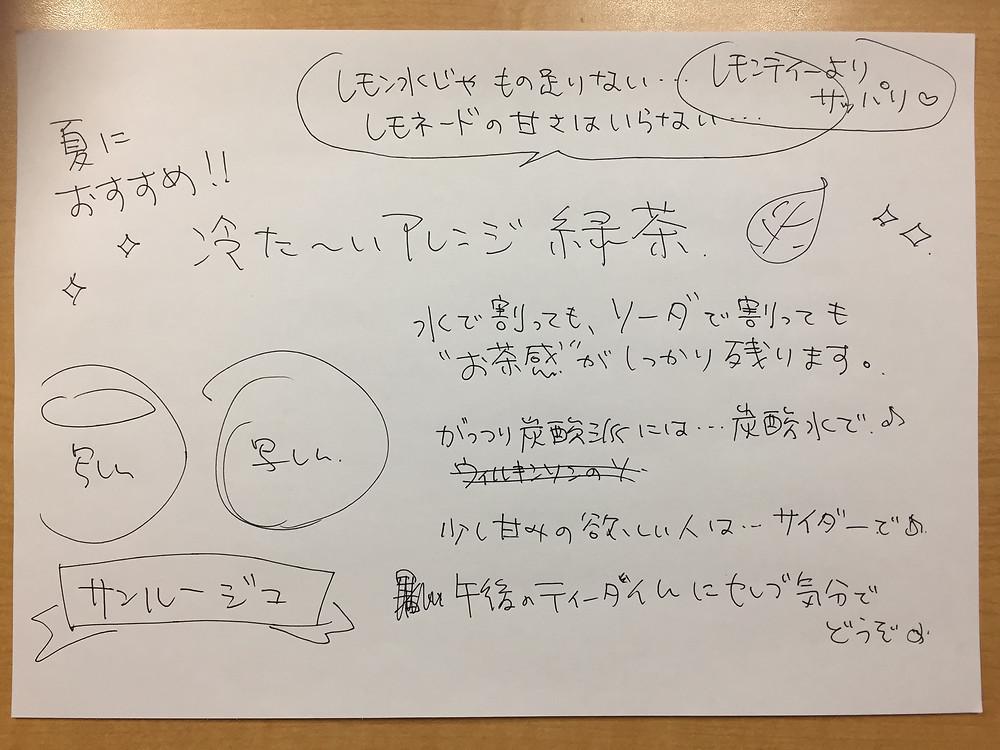 手書きPOPの作り方(ラフ2)