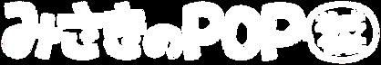 みさきのPOP株式会社のロゴ