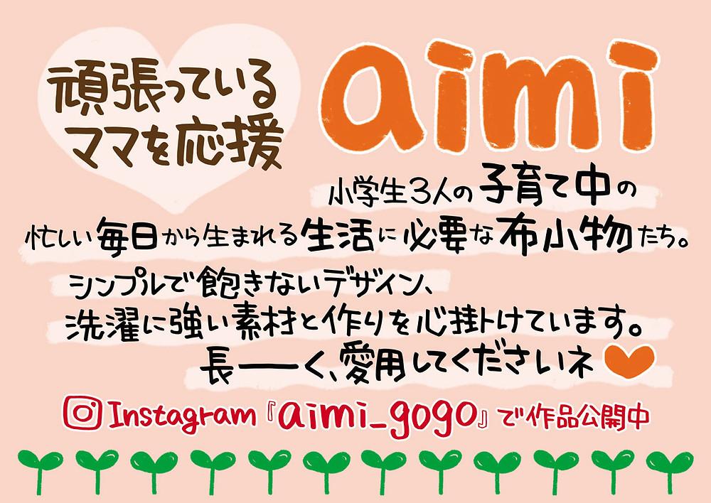 aimiさんの手書きPOP