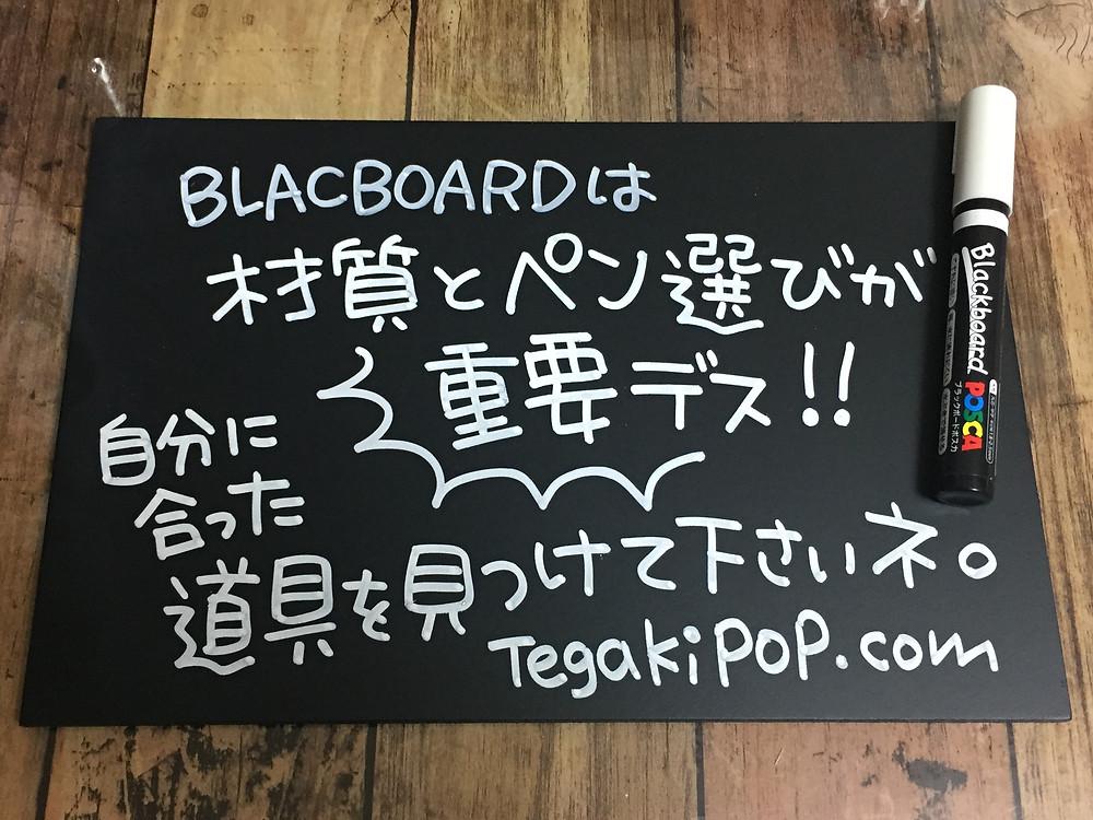 ブラックボードは材質とペン選びが大事