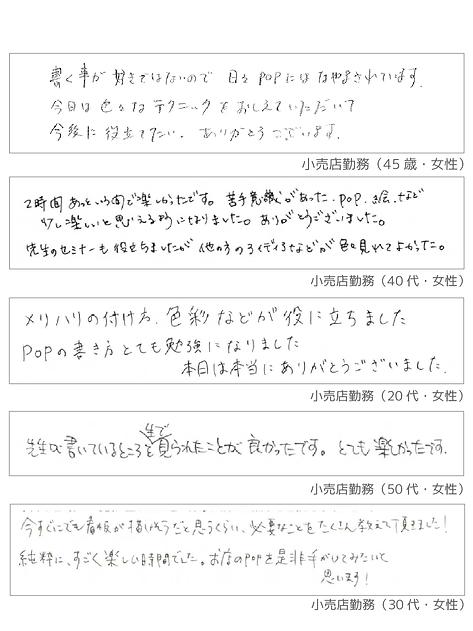 pop_seminar_questionnaire-03.png