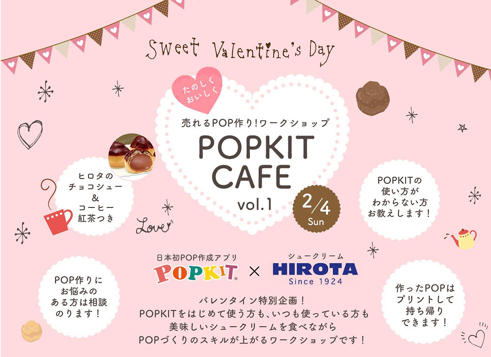 POPKIT CAFE