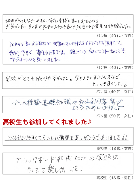 pop_seminar_questionnaire-04.png