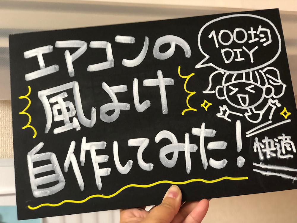 手書きPOP_エアコン風よけ