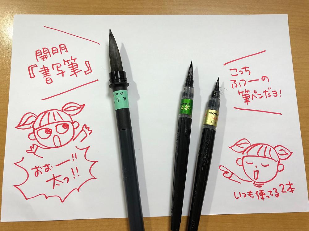 普通の筆ペンと比べてみた