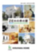 高性能住宅「ZEHの木の家」