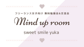 [Mind up room]レポ SNS等の使い分け