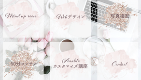 [Webデザイン制作] LINE@リッチメニュー