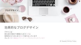 ブログデザイン.png