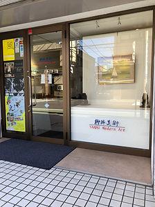 柳井美術店舗写真 (002).jpg