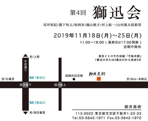 2019.11第4回獅迅会展DM (4).jpg