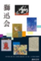 2019.11第4回獅迅会展DM (3).jpg