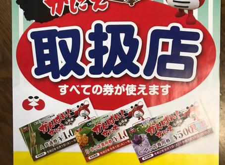 蟹江長プレミアム付き商品券が発売されました。