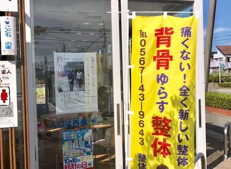 蟹江町まちなか交流センターにて恒例のイベント!