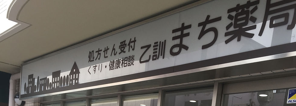 乙訓まち薬局,内観