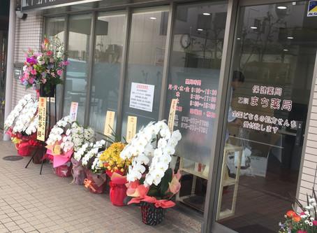 2月1日に薬局がオープンしました!