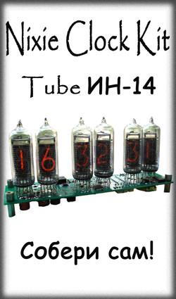 Nixie Clock Kit IN14 Tube