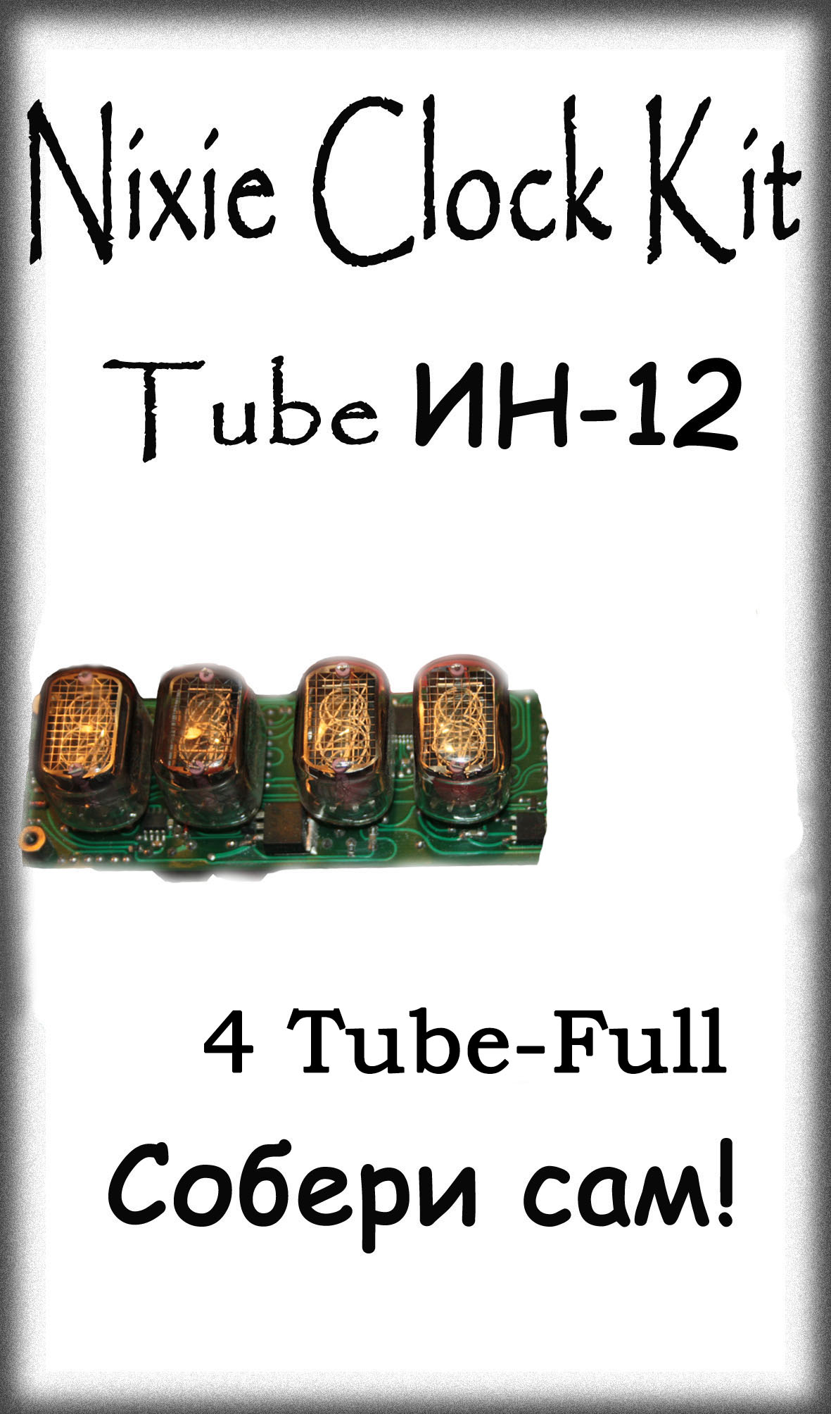 Nixie Clock Kit IN12 4-Tube Full