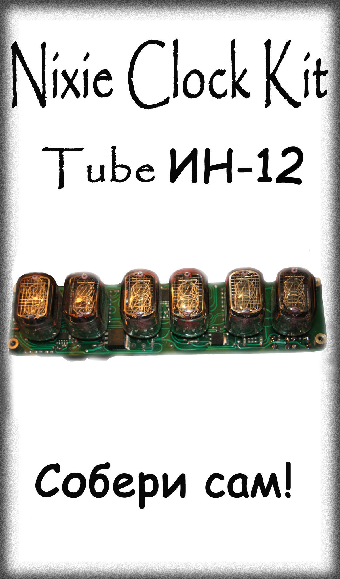 Nixie Clock Kit IN12 Tube
