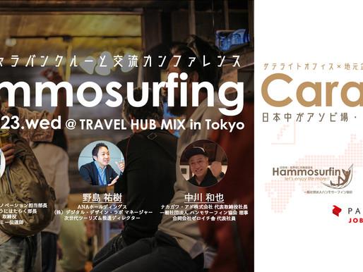 ~サテライトオフィス×地元企業×地域連携強化促進~ Hammosurfing Caravan in 東京