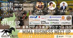 ビジネス連携強化プログラム_フライヤー_116_2.jpg
