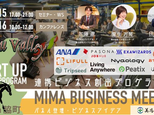 """~都市部企業×美馬市地元企業・SO企業・事業者 """"連携ビジネス創出プログラム""""~ ミマビジネスミートアップ「ミマアライアンス」2020"""