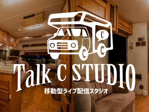 """移動型ライブ配信スタジオ""""Talk C Studio""""のプロジェクトがスタート"""