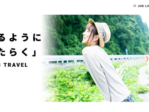 (株)パソナJOBHUB TRAVELで Nakagawa AD(株)のリスト掲載