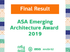 ประกาศผลการคัดเลือก ASA Emerging Architecture Award 2019