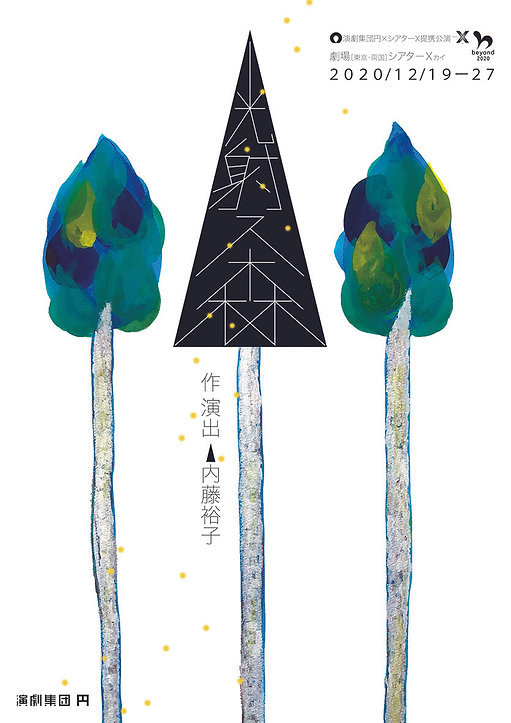 光射ス森-オモテ-s (1).jpg