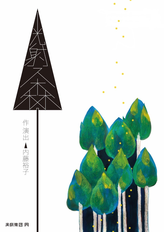 光射ス森挿絵byナミヘイ