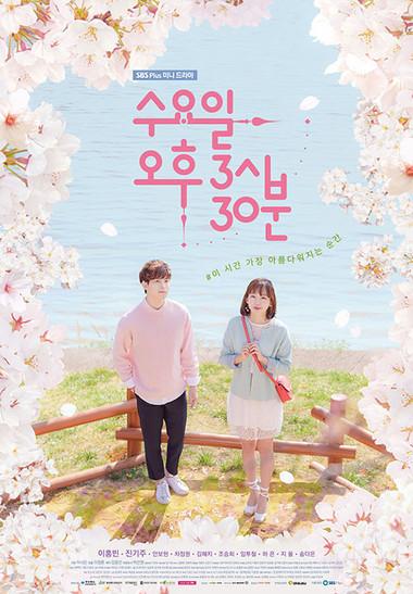 SBS Plus 미니드라마 <수요일 오후 3시 30분>