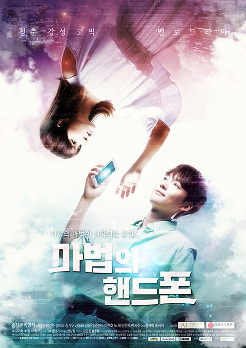 디자인, 럭키핑거스, korea, design, studio, agency, 웹드라마, 포스터, 마법의 핸드폰