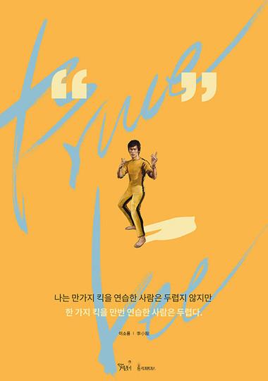 열정에기름붓기 X 럭키핑거스 포스터