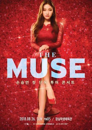 손승연 단독 콘서트 <The MUSE>
