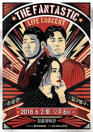 손승연 X 길구봉구 콘서트 <THE FANTASTIC>